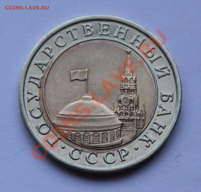 10 рублей 1991 лмд Смещение вставки - IMG_6472.JPG