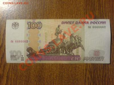 100 рублей 04 666 2ажды - DSC05530.JPG