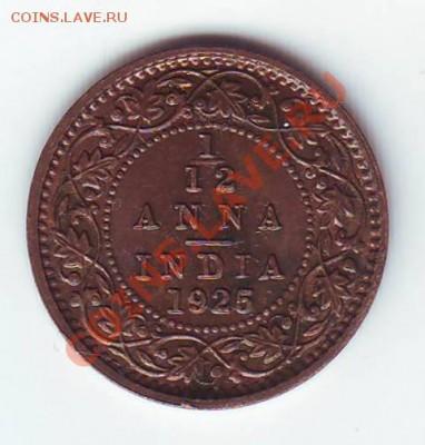 12 Анны.1925.Георг 5. до 18.02.13 в 22.00мск - 19250003.JPG