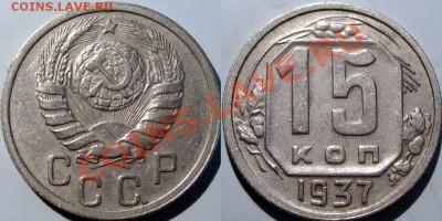 15 коп. 1937 , до 14.02.2013 22-00 - 15к37