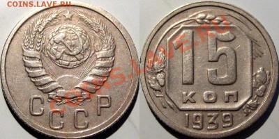 15 коп. 1939 , до 14.02.2013 22-00 - 15к39