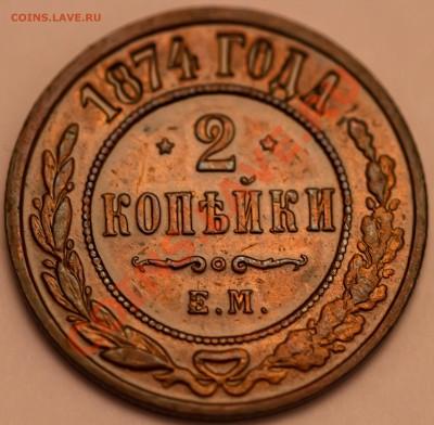 2 копейки 1874 года. Отличный сохран. до 13.02. 2013 - 2 копейки 1871 1