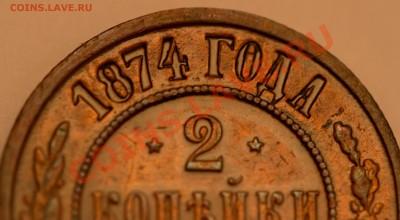 2 копейки 1874 года. Отличный сохран. до 13.02. 2013 - IMG_3183