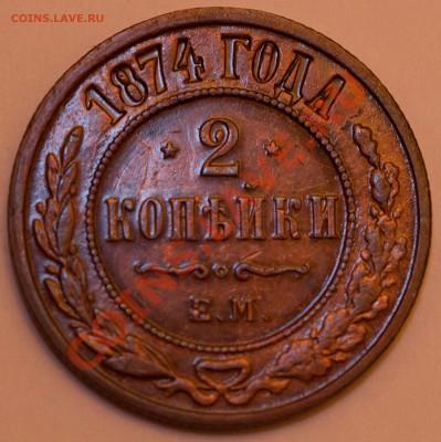 2 копейки 1874 года. Отличный сохран. до 13.02. 2013 - IMG_3188