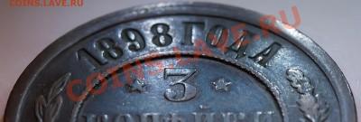 3 копейки 1898 года. СОХРАН. до 13.02.2013 - IMG_3225
