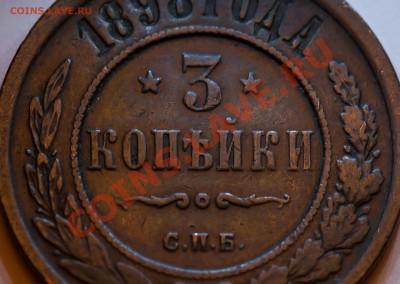 3 копейки 1898 года. СОХРАН. до 13.02.2013 - IMG_3223