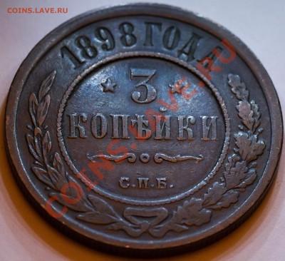 3 копейки 1898 года. СОХРАН. до 13.02.2013 - IMG_3218