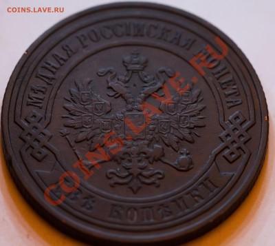 2 копейки 1899 год. Сохран. до 13.02.2013 - IMG_3293