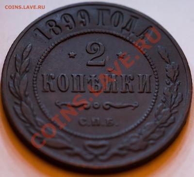 2 копейки 1899 год. Сохран. до 13.02.2013 - IMG_3291