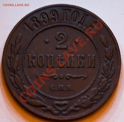 2 копейки 1899 год. Сохран. до 13.02.2013 - IMG_3290