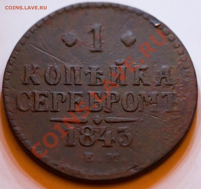 1 копейка серебром 1843 2шт. до 13.02.2013 - IMG_3272