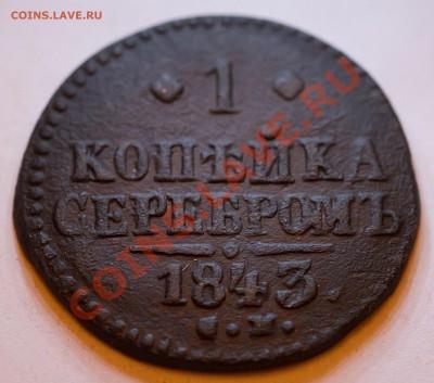 1 копейка серебром 1843 2шт. до 13.02.2013 - IMG_3273
