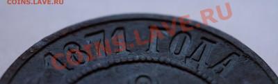 2 копейки 1871 год. до 13.02.2013 - IMG_3211