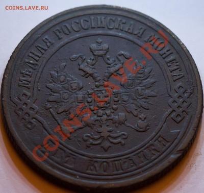 2 копейки 1871 год. до 13.02.2013 - IMG_3216