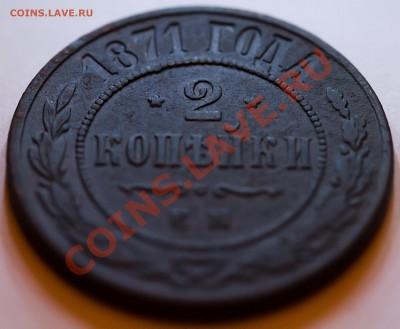 2 копейки 1871 год. до 13.02.2013 - IMG_3208