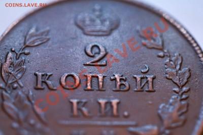 2 копейки 1812 год. до 13.02.2013 - IMG_3196