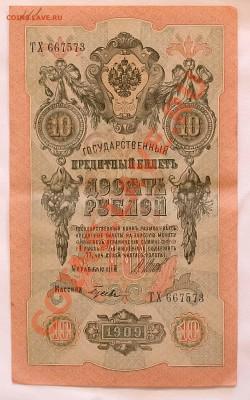 Кучка бон. остаток. до 13.02.2013 - 10 рублей кредитный