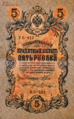 Кучка бон. остаток. до 13.02.2013 - кредитный 5 рублей