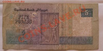 Кучка бон. остаток. до 13.02.2013 - египетская деньга 5