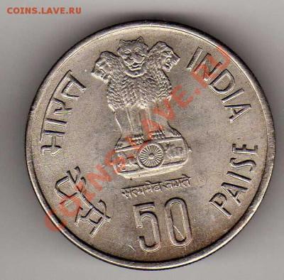 Индия 50 пайса 1985 Юбилей банка: Тигр до 18.02-22ч (4517) - img976