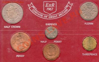 Великобритания набор 1967 (6шт.) до 18.02.13 в 22ч (4411) - img987