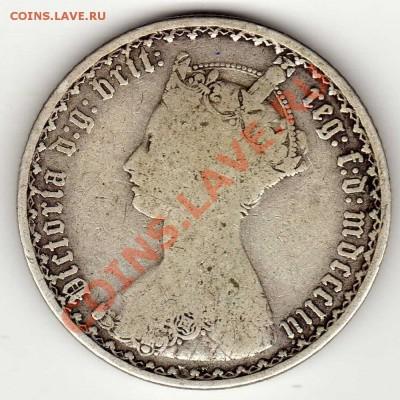 Ag Великобритания флорин 1853 до 18.02.13 в 22.00мск (4481) - img990