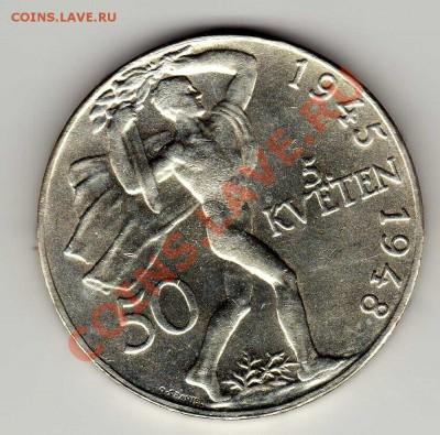 Ag ЧСР 50 крон 1948 Пражское восстание до 18.02-22ч (4048) - img046