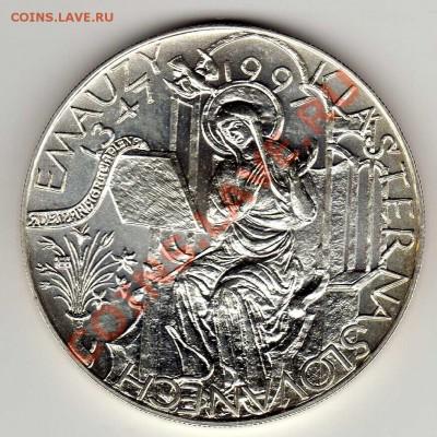 Ag Чехия 200 крон 1997 Монастырь На Слованех 18.02-22ч(4273) - img016