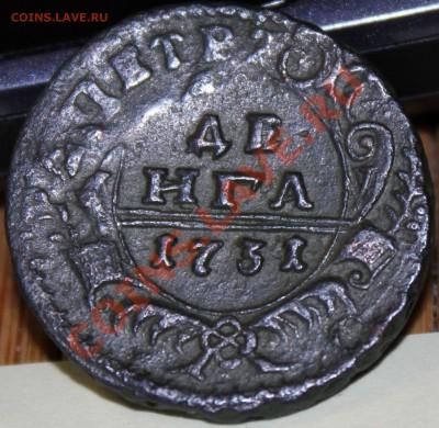 Денга 1731 года перечекан в сохране - Денга 1731 г. перечекан...JPG
