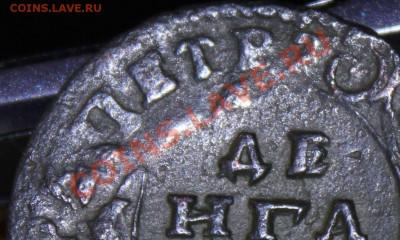 Денга 1731 года перечекан в сохране - Денга 1731 г