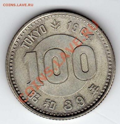 Ag Япония 100 иен 1964 Олимпиада 18.02.13 в 22.00мск (4486) - img050