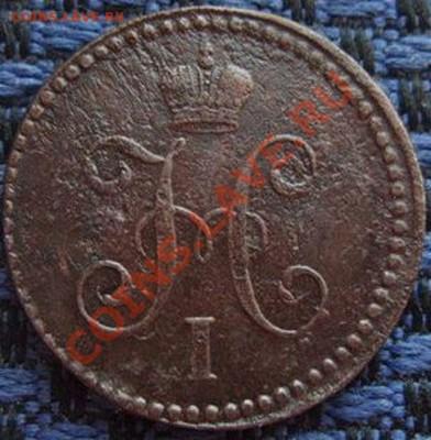 1 копейка 1839 года СМ - 1 копейка 1839 г. СМ