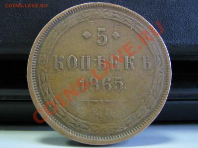 5 копеек 1865 - IMG_3097.JPG