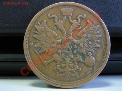 5 копеек 1865 - IMG_3098.JPG