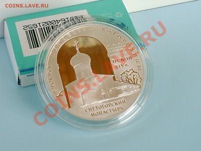 Собор Рождества Богородицы, 3 рубля, 2008 год - S3000001.JPG