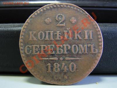 2 копейки серебром 1840 см - IMG_3108.JPG