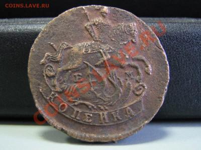 1 копейка 1789 ем - IMG_3111.JPG