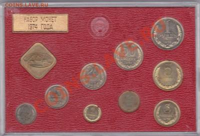 Годовые наборы СССР - IMG_0003
