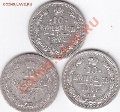 Царские билоны 10 копеек 3 монеты - 10 копеек 1902 1906 1908 годов