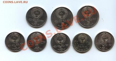 Юбилейка СССР:1,3,5 рублей (8 шт.) ЕСТЬ МЕШКОВЫЕ! - юбилейка