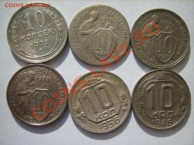 10 коп. 1925,31-33,36,46,51,53,56,57 г. до 14.02.13 в 22:00 - S8300514.JPG