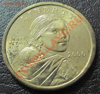 W56 США 1$ 2000d Sacagawea до 18.02 в 22°° - W56 1$ 2000_1