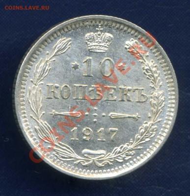 10 копеек 1917 г. - img239
