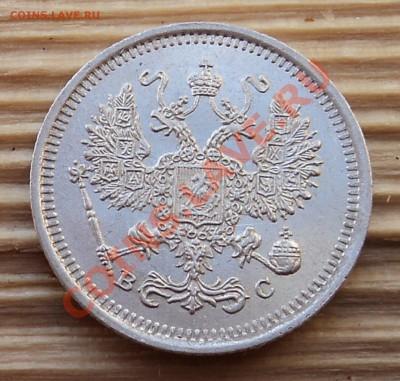 10 копеек 1917 г. - DSC05581.JPG