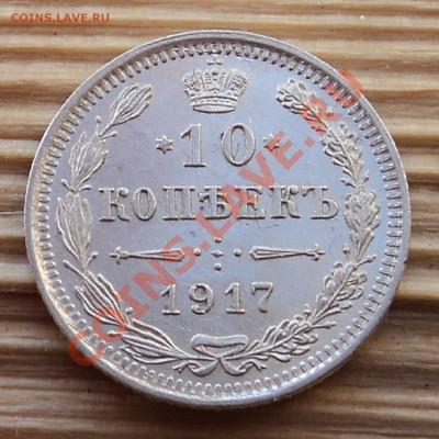 10 копеек 1917 г. - DSC05584.JPG