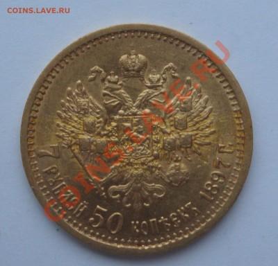 7 рублей 50 копеек 1897 - DSC02590.JPG