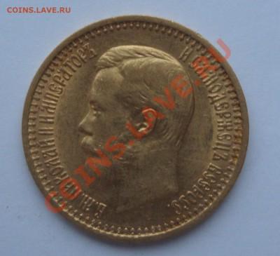 7 рублей 50 копеек 1897 - DSC02589.JPG