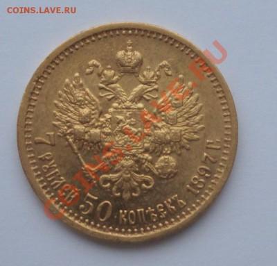 7 рублей 50 копеек 1897 - DSC02957.JPG
