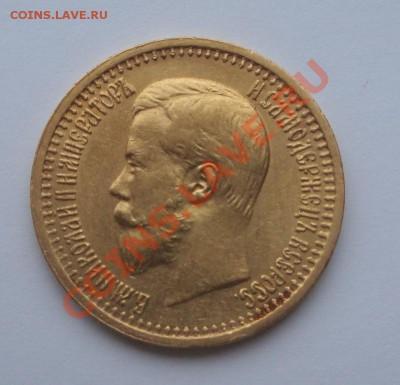 7 рублей 50 копеек 1897 - DSC02954.JPG