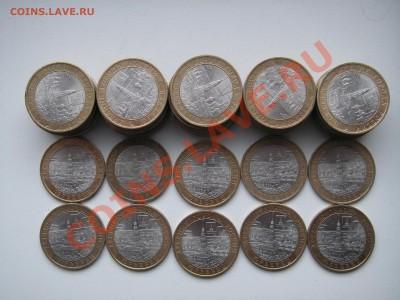 10 рублей ДГР ЮРЬЕВЕЦ  ====Оптовый лот ====== - 001.JPG